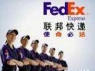 通州国际快递联邦国际快递服务国际货物运输