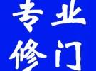 上海修门公司-维修安装自动门-感应门-玻璃门-电动门-门禁等