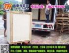 广州南沙区南沙上门打出口木箱