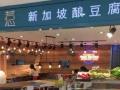 酿惹新加坡酿豆腐加盟费用多少 加盟详情介绍