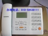 供应华为F201北京无线固话电信天翼商话