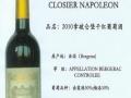 拿破仑堡葡萄酒 拿破仑堡葡萄酒诚邀加盟