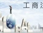 代办上海各类公司注册公司变更