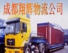 成都发凉山州盐源县物流运输公司;成都至盐源货运部