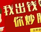 广州佛山,河源东莞,惠州本地最大最放心的股票配资公司