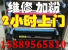 深圳龙华大浪民治清湖龙胜上油松复印机打印机维修加碳粉35元起