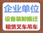 上海嘉定区设备搬迁 企业搬家搬场 租用叉车吊车