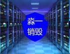 北京地區淼一科技(武漢)有限公司,數據銷毀保護您的數據安全