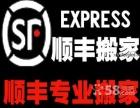 上海顺丰搬家公司.全城承接搬家服务 价格合理 优质服务