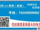 焦作到郑州拼车电话 132O3930002