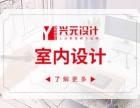 学室内设计来徐州(上元)专业的师资学有所成
