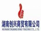 长沙创兴商贸加盟 婚庆 投资金额 1-5万元