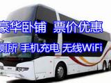 客车 汕头到乐山客运大巴 几点发车 汽车查看多少钱