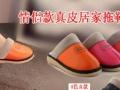 草原真皮拖鞋诚招商超合作商 分销加盟商 拖鞋