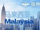 移民马来西亚需要多少钱