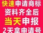 青岛商标注册2天下申请号免费检索