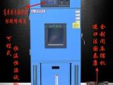 国产智能高低温恒温恒湿试验箱