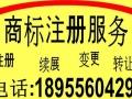 商标咨询事务,芜湖商标注册到哪里办理,商标续展要多