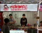 小肉串的日记加盟/5元20串流行特色小吃/鸡排加盟