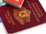 保加利亚护照 欧盟公民护照