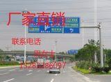 四川省简阳亿琪生产标志标牌三角牌圆牌方牌