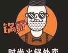 沈阳火锅外卖哪家好吃开业钜惠!