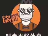 沈阳火锅外卖吃开业钜惠