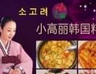 韩尚坊韩国休闲餐厅加盟,全国开店超1000家