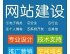 十堰高端网站定制 网站创意设计APP开发