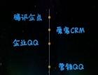 爱客CRM免费试用,企业qq营销qq办理