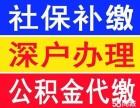 深圳积分入户咨询协办,社保代缴/补缴办居住证可用