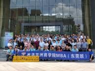 东莞企业高管在职进修读MBA松山湖这里优惠