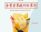 丸茶一派 加盟-幻彩珍珠奶茶/冷热饮品等
