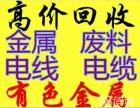 杭州湾新区大量回收公司里的电缆,废电缆 电线等 大小不限全收