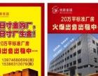 东安县创新创业园各型标准化厂房出租、出售
