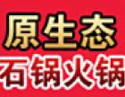 渔珺传奇云南原生态石锅坊加盟