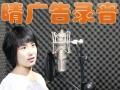 供应镇江百花酒宣传广告录音制作促销语设计