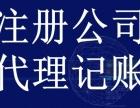 公司注册 记账报税 财务咨询 工商年检