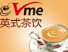 Vme英式奶茶加盟
