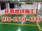 上海环氧地坪价格多少