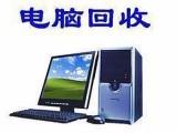 浦东新区上门回收笔记本 台式机 平板电脑 网络设备