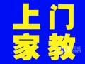 宁波中小学一对一上门家教辅导,期末冲刺,快速提分,免费试讲