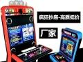 火爆价22寸液晶拳皇街机投币大型游戏机双人格斗游戏机儿童游戏机
