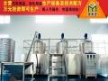 玻璃水厂家生产、玻璃水设备、尿素溶液设备、金美途