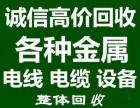 上虞市高价回收电缆线 专业回收金属,废品,工厂设备 建筑废料