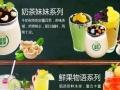 【冷饮加盟 饮品加盟】加盟官网/加盟费用/项目详情