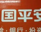 中国平安保险公司客服专员
