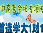 2017潍坊初三一对一文化课辅导备战中考认准学大教育