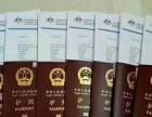 澳洲 韩国 欧洲 一个月**出签,无前期费用