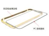 新款苹果6手机壳4.7/5.5圆弧金属边框带后盖iphone6